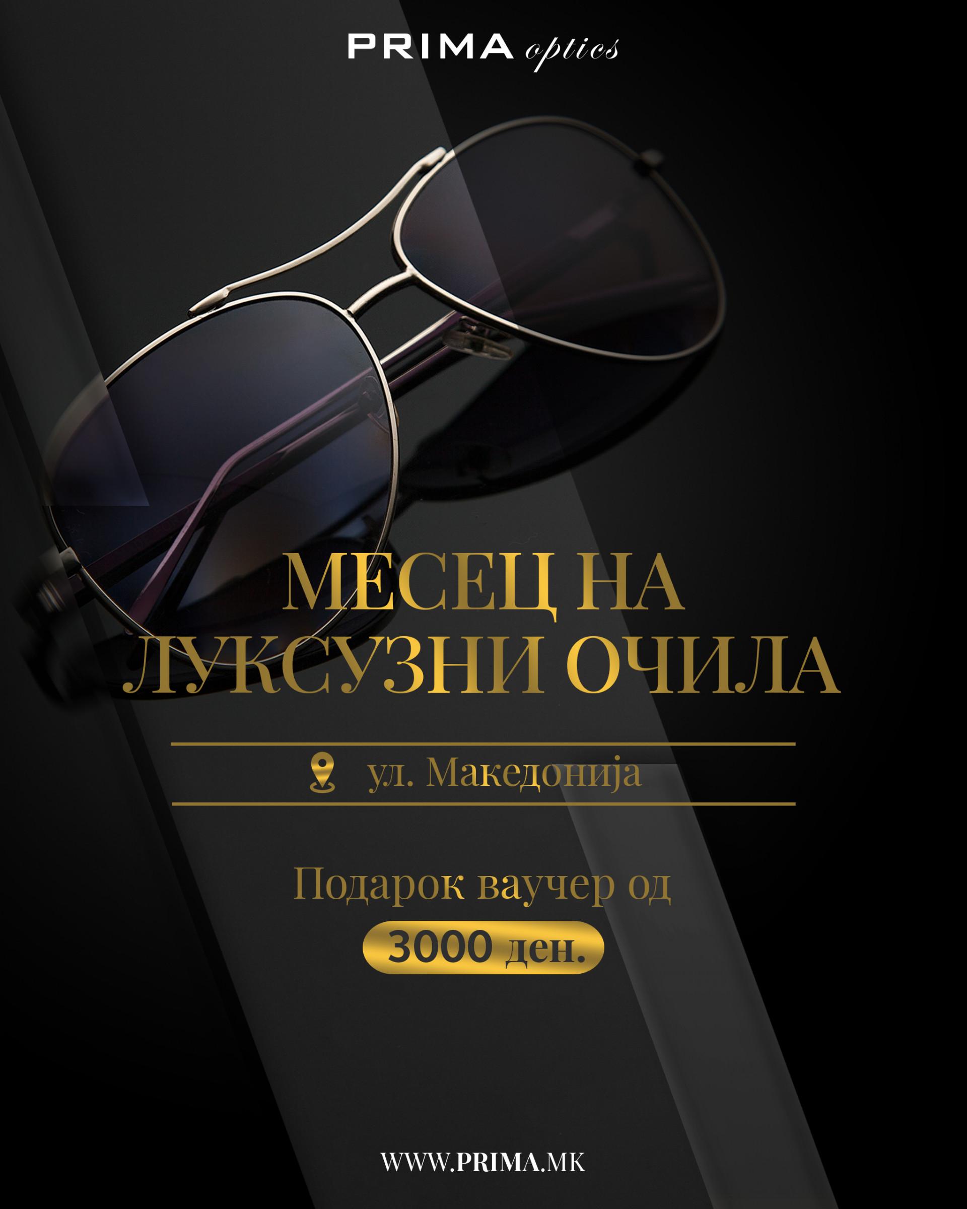 Месец на луксузни очила